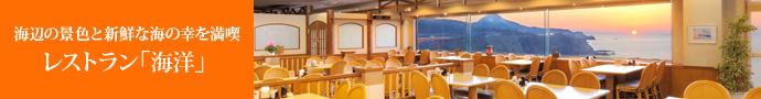 レストラン海洋