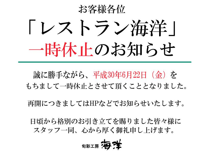 201806レストラン海洋閉店のお知らせ_net