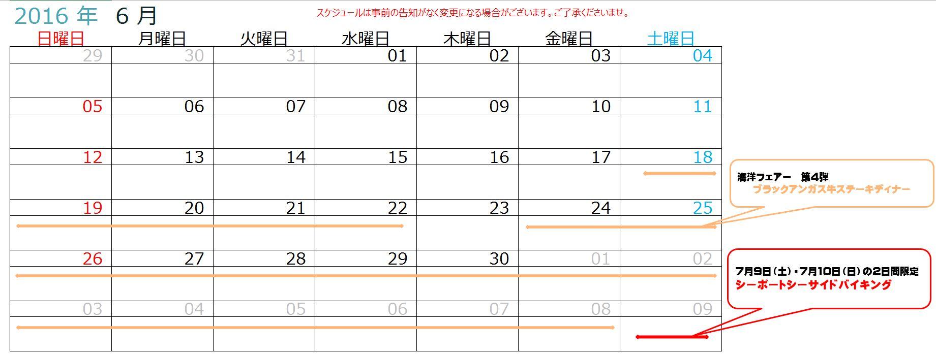 カレンダー201206