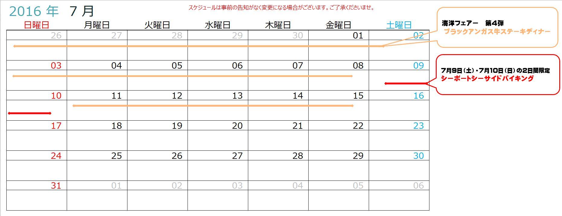 カレンダー201207