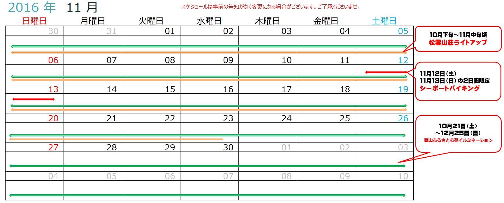 カレンダー201211