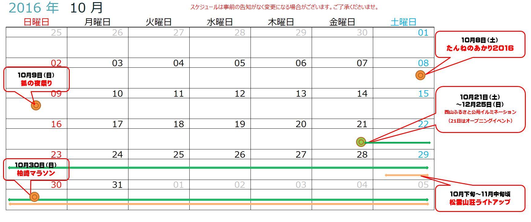 カレンダー201210