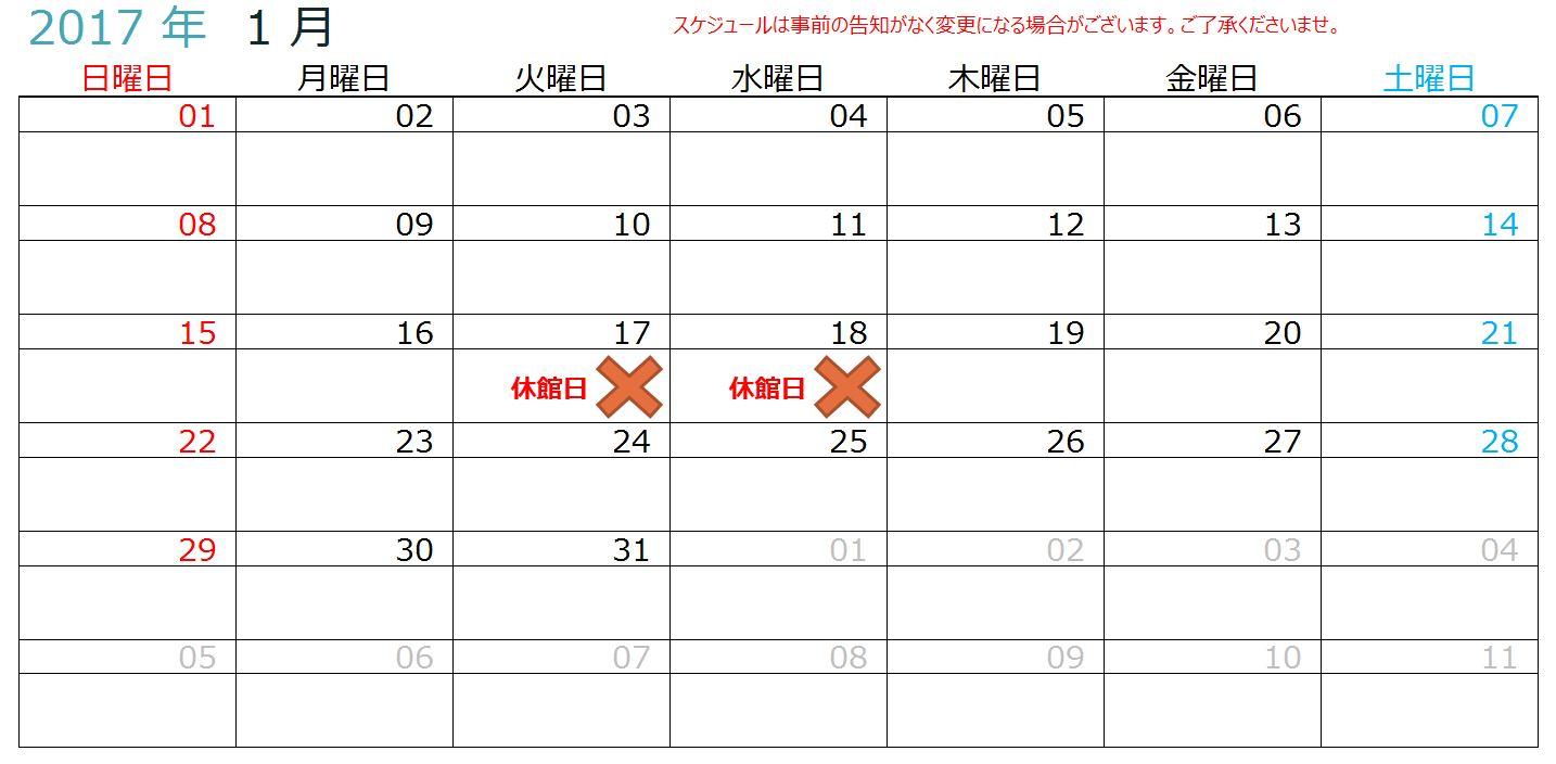 カレンダー201701