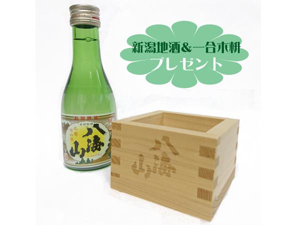 新潟地酒_八海山64