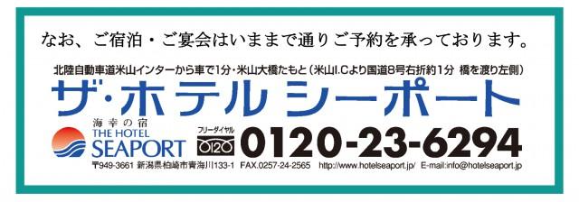 201806レストラン海洋閉店のお知らせ_net02