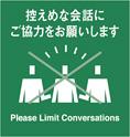 控えめな会話
