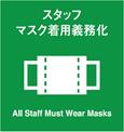 スタッフマスク着用